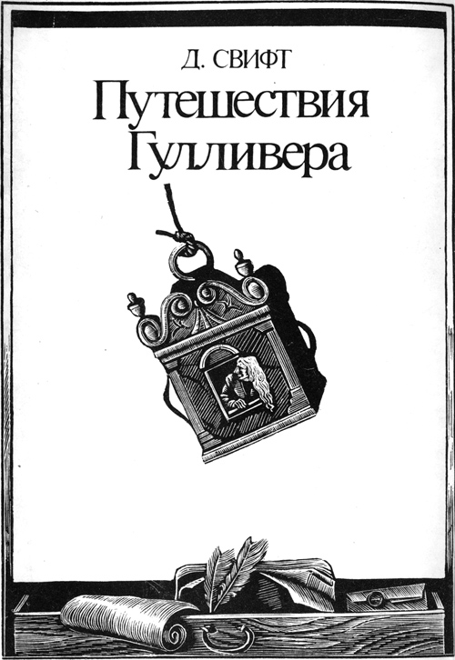 Заглавная картинка с конверта (аналог обложки)