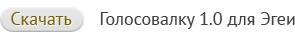 https://www.kirillbelyaev.com/ru/blog/pictures/vote_button_mustard_1_1.jpg